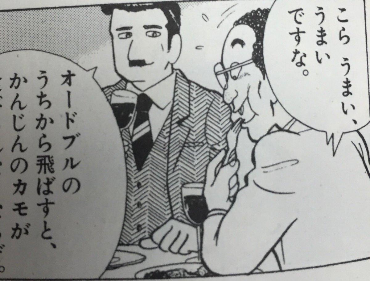 「美味しんぼ 副部長 うまいですなぁ」の画像検索結果