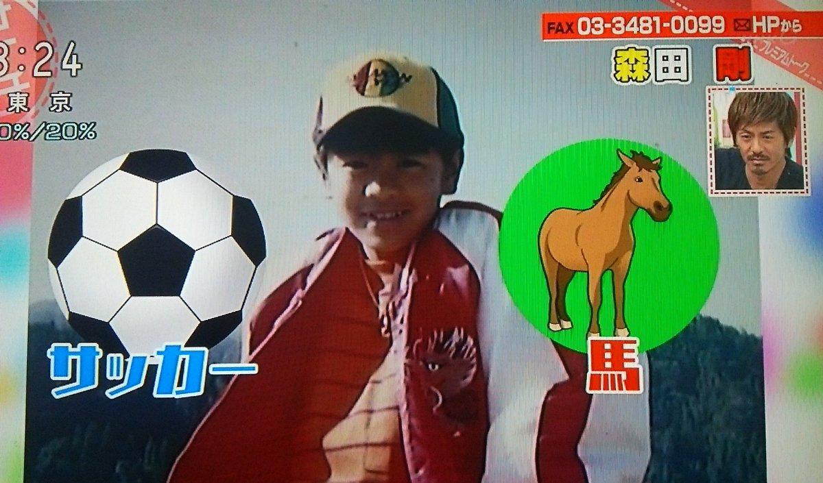 森田 剛 子供
