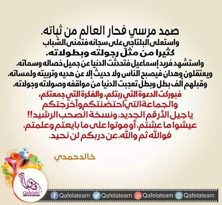 متابعة يومية للثورة المصرية - صفحة 40 CjaazNyWsAAqCiJ