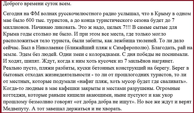 """В оккупированном Севастополе хотят присвоить Путину звание """"почетного гражданина"""" - Цензор.НЕТ 8526"""