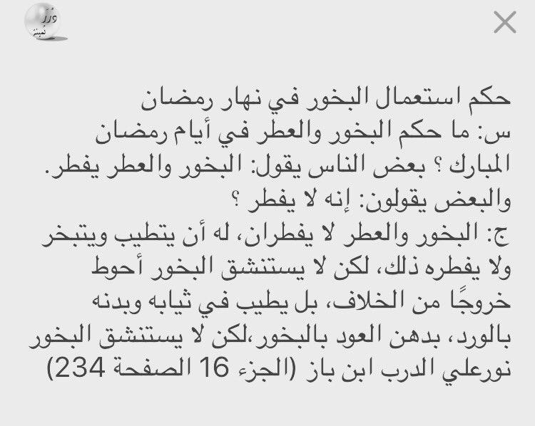 Twitter पर د ر ر ثمينه حكم استعمال البخور في نهار رمضان بعض الناس يقول البخور والعطر يفطر والبعض يقولون إنه لا يفطر