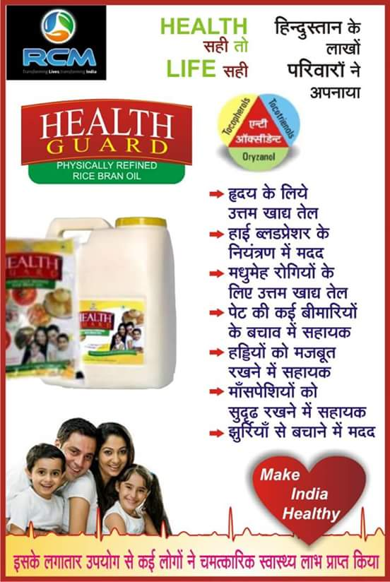 Rishikesh Kumar On Twitter This Oil Is Really Amazing Nothing Like Health Guard Rice Bran Oil