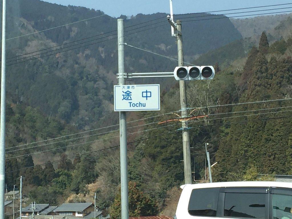 「あんた今どこにいるの?」「今?途中」「途中?なんの」「え、途中の交差点」「交差点の途中なの??」「違う。途中の交差点だって」「もう意味わかんない」 pic.twitter.com/s6KEPvkYwD