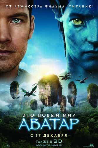 Аватар фильм 2009 расширенная версия смотреть онлайн в hd 720