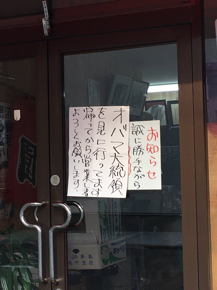広島つけ麺の元祖 新華園の前通ったら、貼り紙見て笑けましたわ。