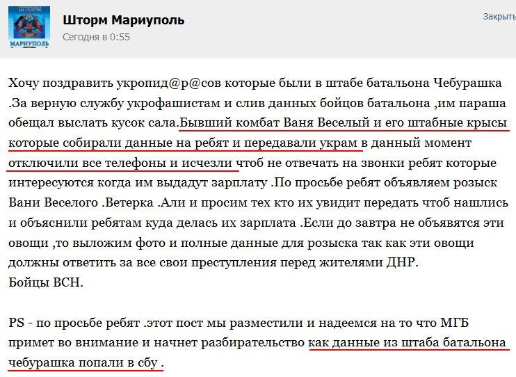 Днем боевики обстреляли из минометов наши позиции возле Новотроицкого, - пресс-центр штаба АТО - Цензор.НЕТ 6205