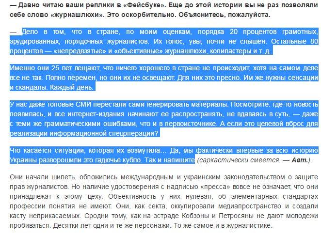 """Пайетт о публикации списков журналистов на сайте """"Миротворец"""": То, что они сделали – глупо. Надеюсь, Аваков и Кабмин осудят это - Цензор.НЕТ 3163"""