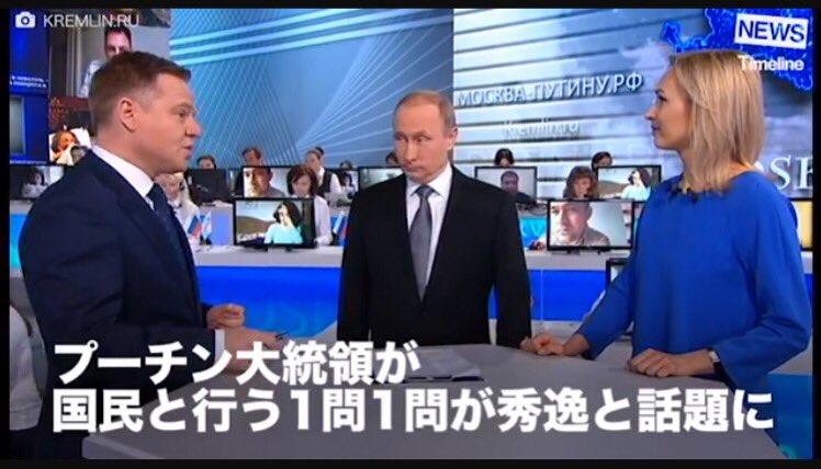 プーチン大統領が国民からの質問を一問一答する番組
