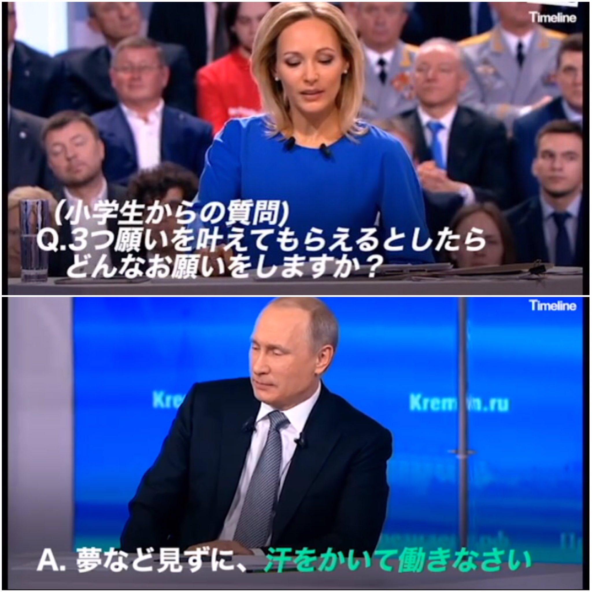 どこまで聞いていい?プーチン大統領が国民からの質問を一問一答してくれる番組www