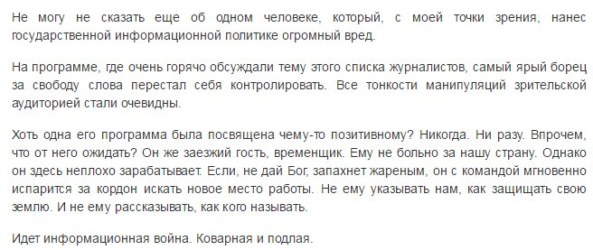 """Пайетт о публикации списков журналистов на сайте """"Миротворец"""": То, что они сделали – глупо. Надеюсь, Аваков и Кабмин осудят это - Цензор.НЕТ 1227"""