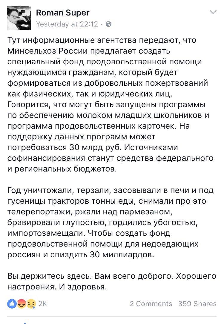 Россия хочет продлить продэмбарго до конца 2017 года - Цензор.НЕТ 2287