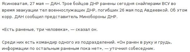 Днем боевики обстреляли из минометов наши позиции возле Новотроицкого, - пресс-центр штаба АТО - Цензор.НЕТ 2516