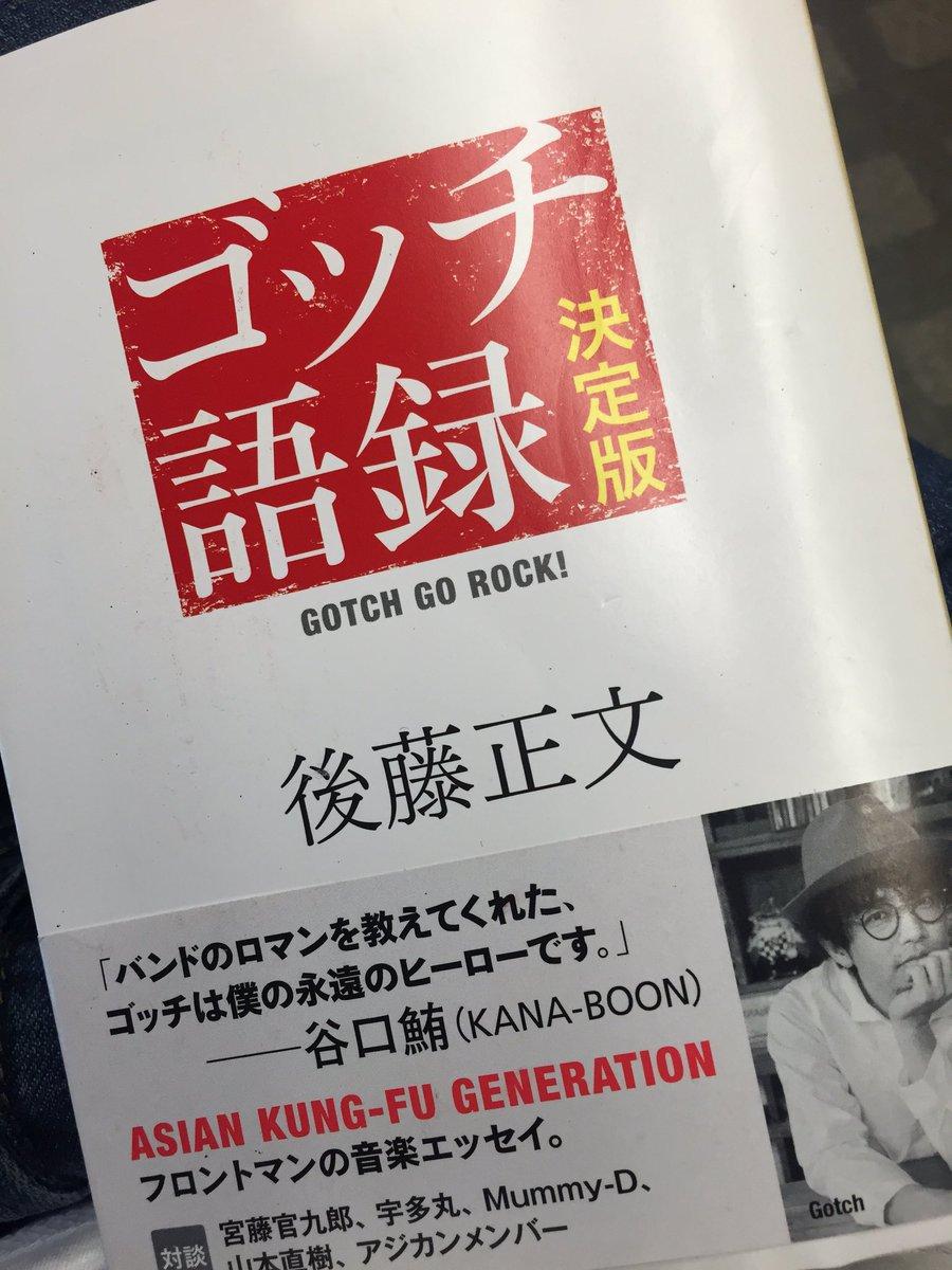 羽田封鎖の為、新幹線で博多まで行く事に。5時間ゴッチ語録にお世話になります。 https://t.co/IxPeJvCbvZ