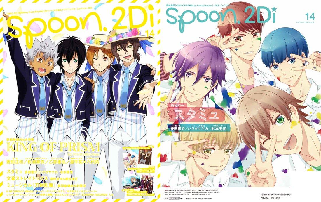 5/31発売spoon.2Di vol.14表紙の公開です! 表紙は「KING OF PRISM by PrettyRhythm」、Wカバーは「スタミュ」です! 表紙イラストの両面ポスターと、「キンプリ」クリアファイルの付録付き☆