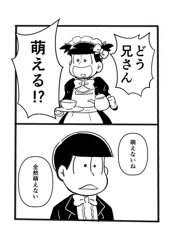【おそ松さんマンガ】若葉松(執事のアレ)