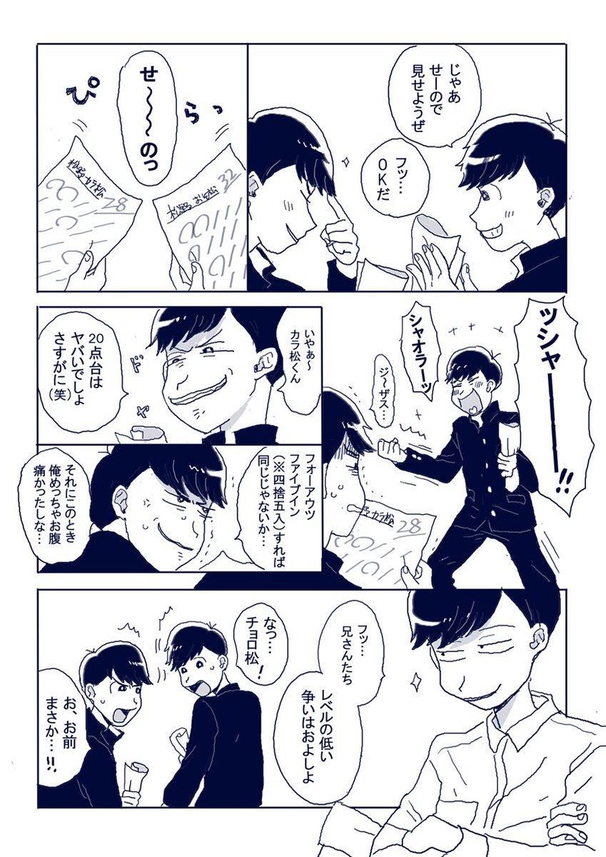 【漫画】『中学生くらいのむつご』(おそ松さん)