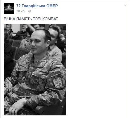 На Донбассе погиб командир батальона 72-й бригады Андрей Жук - Цензор.НЕТ 8383