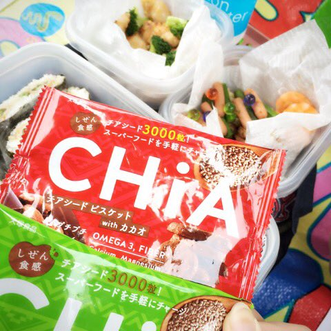 運動会のお弁当と CHiA 。 #CHiA #プチプチ食感 https://t.co/CtJ7d8OnqH