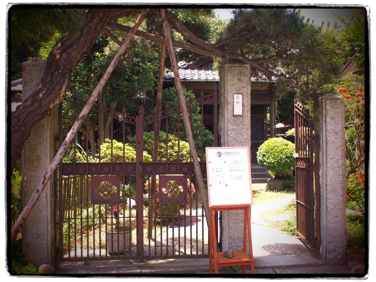 古民家カフェ数あれどこのレベルはなかなか無いでしょう。横浜の豆松カフェ。築150年の家はもう乱歩、横溝の世界です。正に耽美、お耽美です。ここは是非にオススメ。しかも、今年の10月迄と期限付き。古いトランクを持った金田一さんに会えそう https://t.co/GCIvaFaN4b