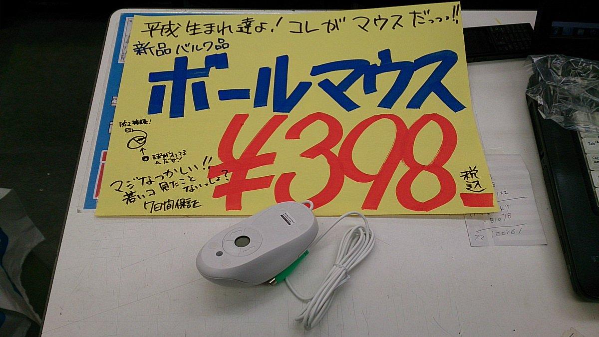 【若者よこれがマウスだ!】PS2接続のボールマウスが入荷しました。お値段398円にて。おじさま世代にはおなじみの玉が入ったマウスです。懐かしいですね。でも最近の若い子は見たこともないかもしれないのでは…。ネタに資料に大活躍! pic.twitter.com/MisRsbCjN3