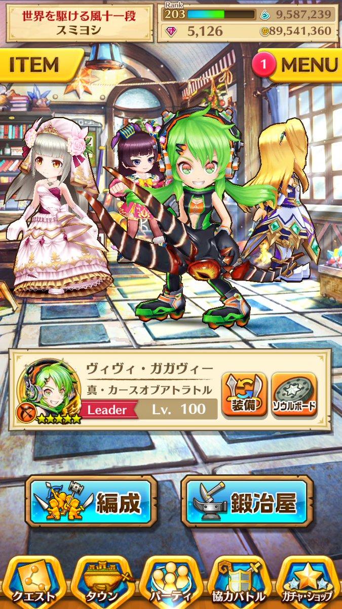 【白猫】弓ヴィヴィに呪弓装備はちょっともったいない?ASの性能考えるとあの武器もオススメ!【プロジェクト】