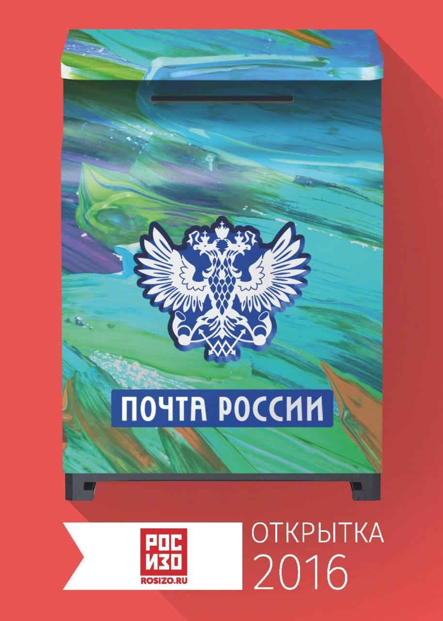 Открытки для почты россии, днем