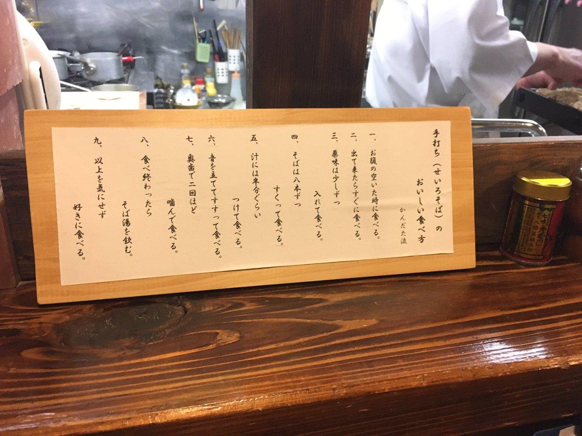 長野市の人気蕎麦屋かんだたが提唱する「せいろそばのおいしい食べ方9箇条」めちゃくちゃ教えに満ちてる。そばも深刻な美味すぎ問題! https://t.co/vBCSSWJ6Qd