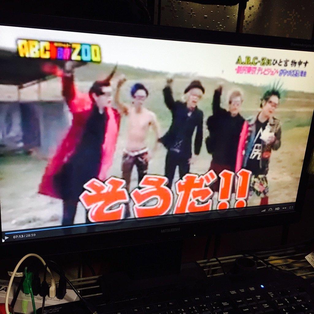 先日、「ABChanZoo」というテレビ東京の番組で、ジャニーズの「A.B.C-Z」と対決しまして。コテンパンにされました(笑)そうだろみんな?そうだ! https://t.co/OoRkB8WCkI