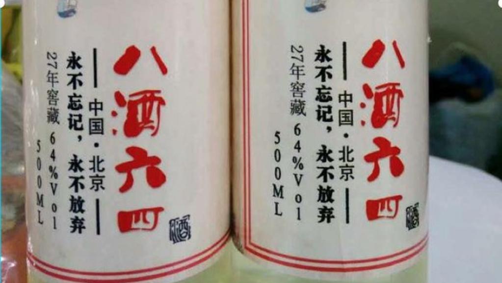 四川男子制酒纪念六四 被捕 https://t.co/PfxbE6IBcF https://t.co/xQ6PSNJwx0