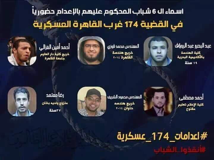 بينهم مهندس بني سويف..محكمة عسكرية تحكم بالإعدام على 8طلاب