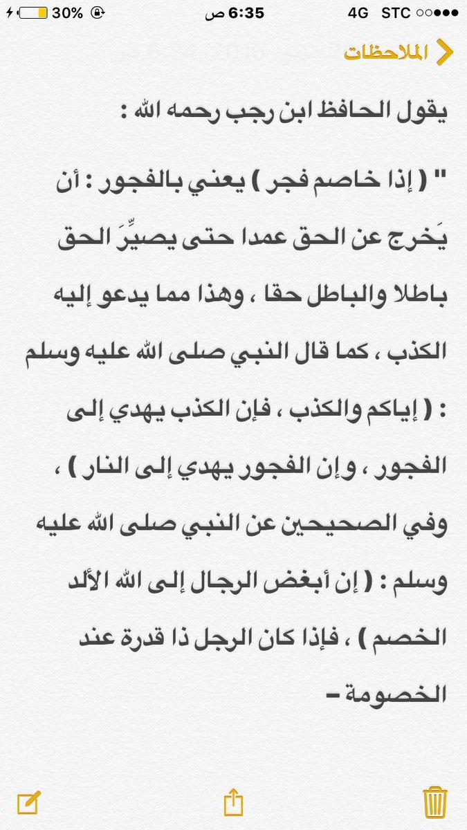 يوسف اللحيدان On Twitter معنى قوله صلى الله عليه وسلم اذا خاصم فجر