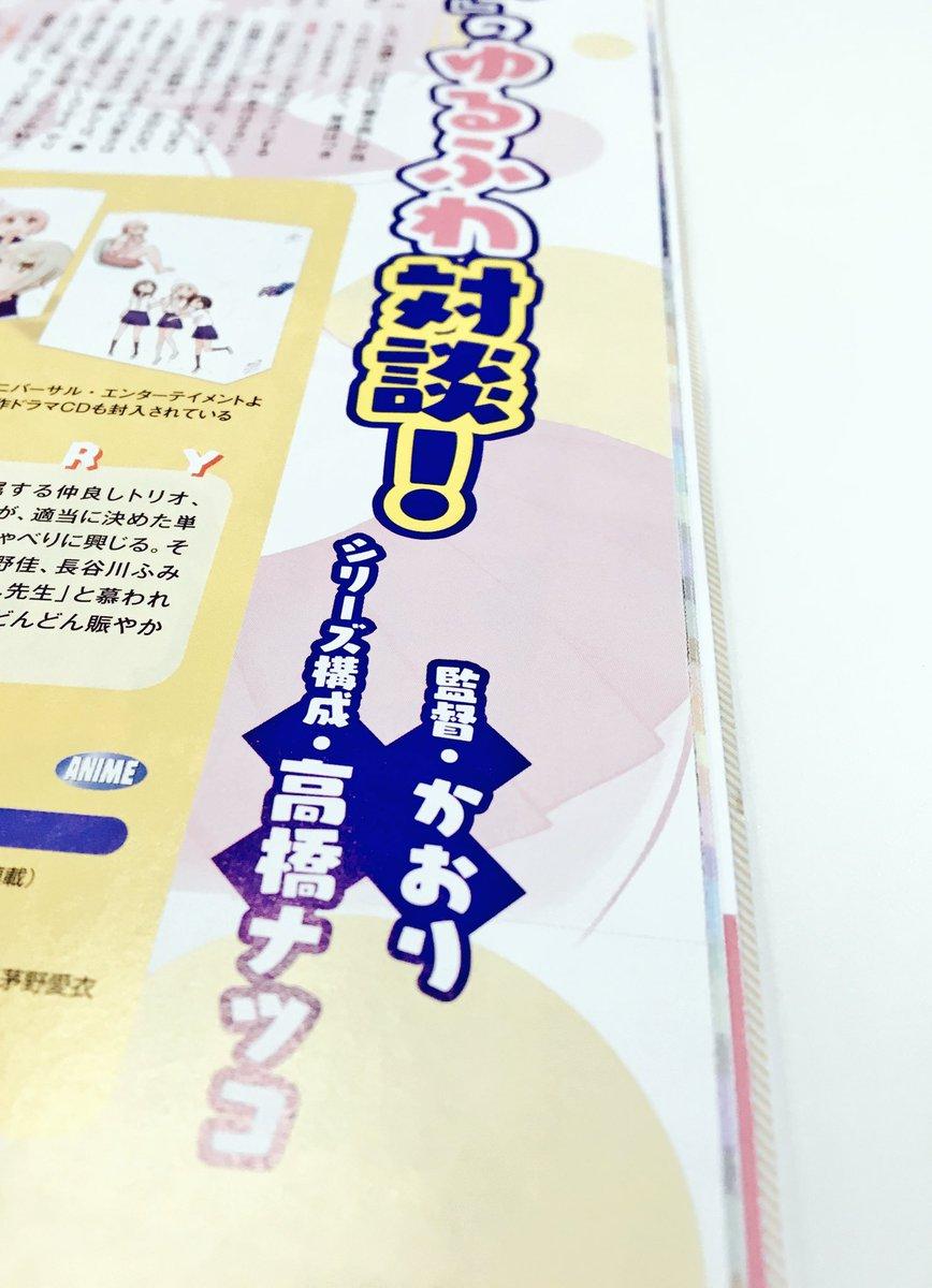本日5月30日発売のメガミマガジン7月号には新作スペシャルエピソード制作が決定を記念して「かおり監督×シリーズ構成高橋ナツコさん対談インタビュー」が掲載!必見の内容です♪ #yuyushiki
