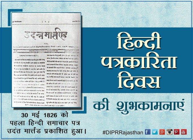 हिंदी पत्रकारिता दिवस की हार्दिक शुभकामनाएं