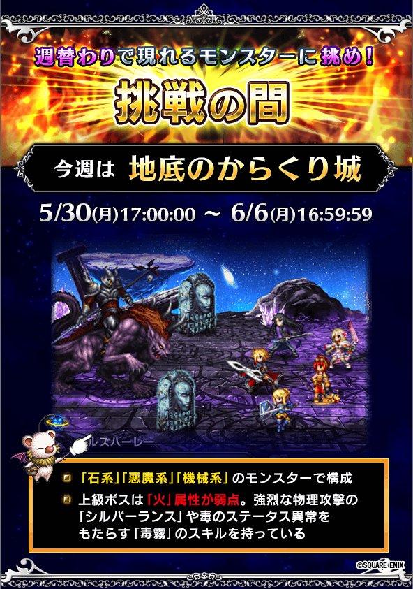 【FFBE】5/30週替わりイベント「挑戦の間」更新!!今回は地底のからくり城上級ボスは火属性が弱点!!【ブレイブエクスヴィアス】