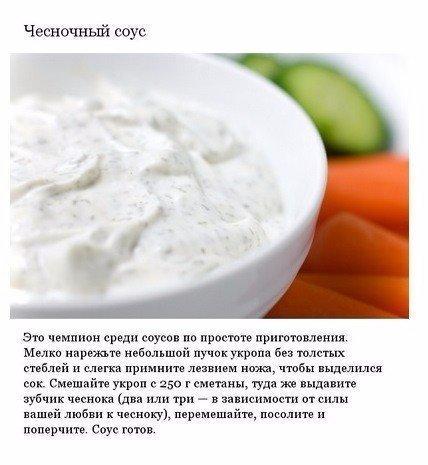 соусы подливы рецепты фото