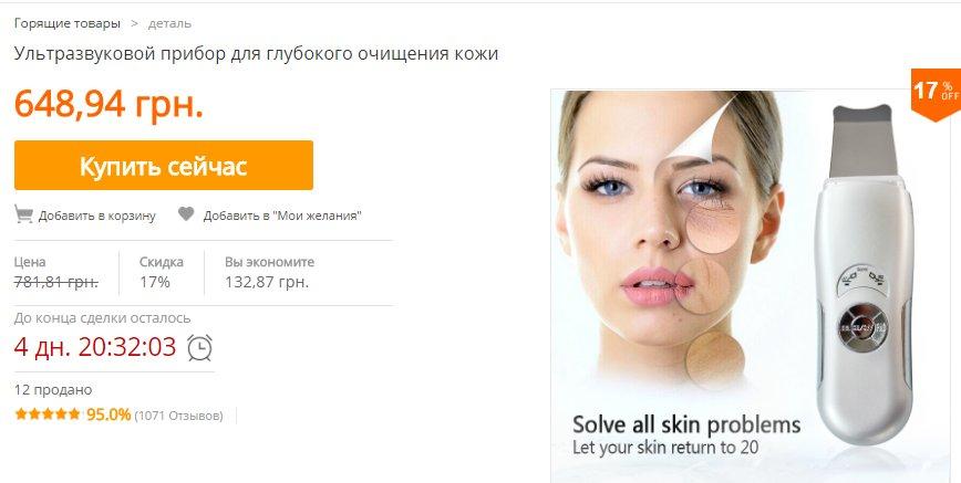 ультразвуковой прибор для ухода за кожей лица gezatone hs2307i 1302056