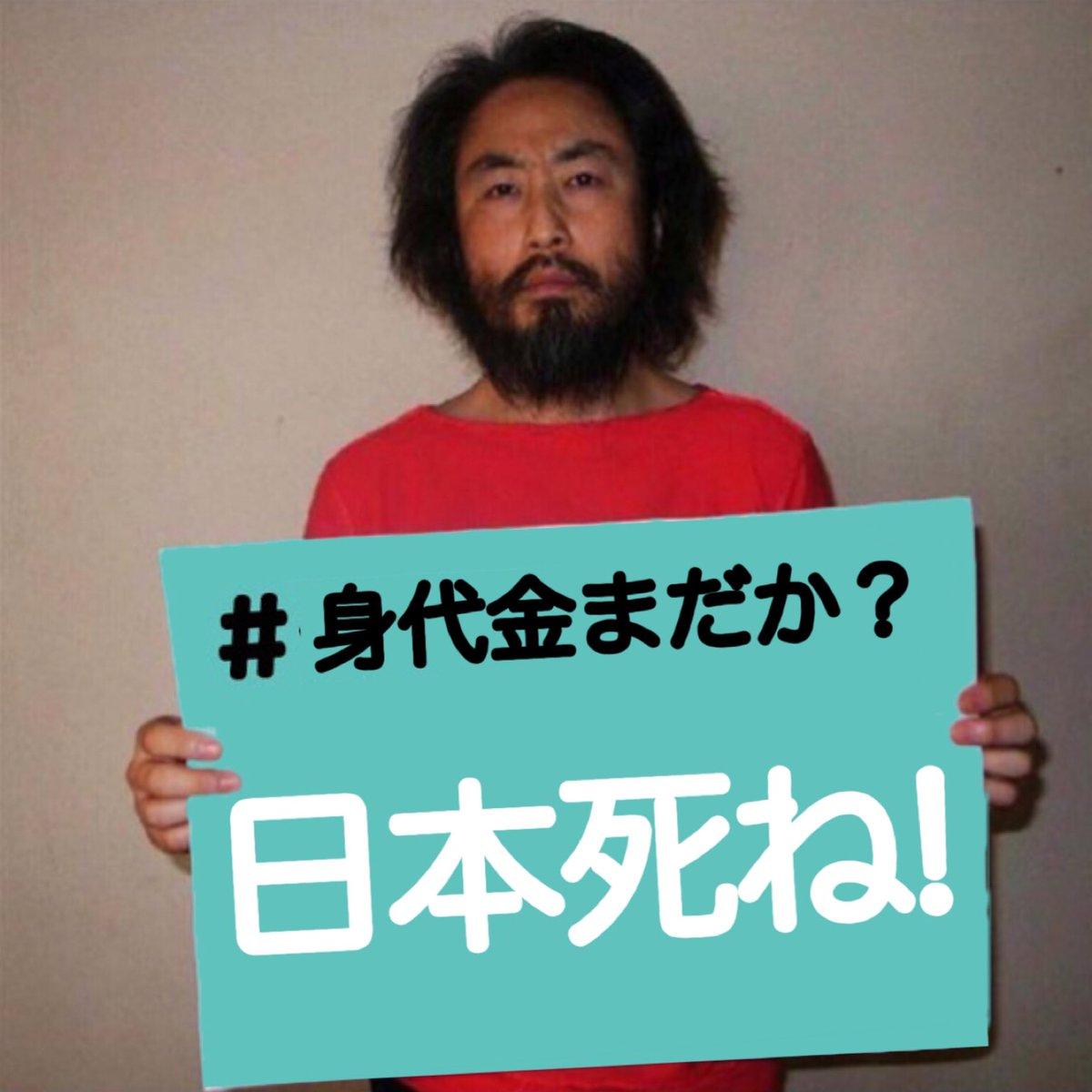 を手にできない場合、ヌスラ戦線は安田純平氏の身柄をISに引き渡すそうな。「チキン国家」にはどうしてやることもできないよな_______ pic. twitter.com/FYSTJnWQT6