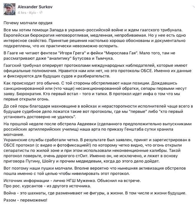 Боевики обстреляли из минометов наши позиции возле Верхнеторецкого и Новобахмутовку, - пресс-центр штаба АТО - Цензор.НЕТ 2354