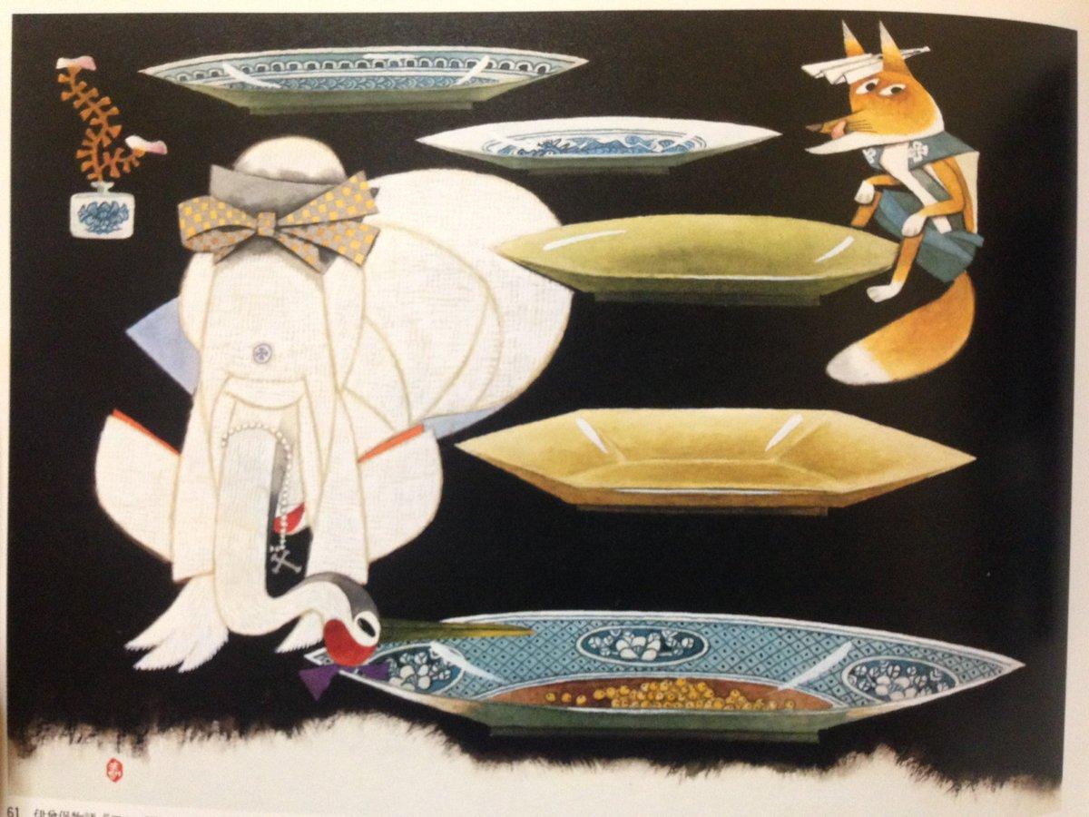 鶴の絵は「伊曾保物語『壺』」というお話らしいんだけど内容知らなくて...でも後ろの狐が絶対怪しいというのは分かるこの表情   隣のページでは『皿』というお話でこれまたヒトクセありそうな狐  それにしても壺のツヤ感すごい...