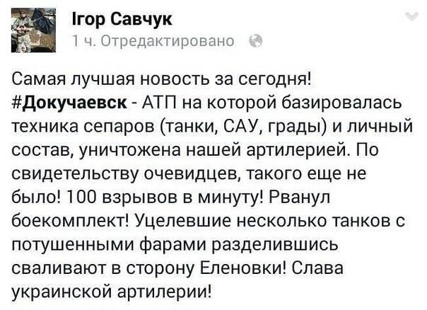 Беларусь исключила первого вице-спикера Геращенко из списка нежелательных для въезда лиц - Цензор.НЕТ 204