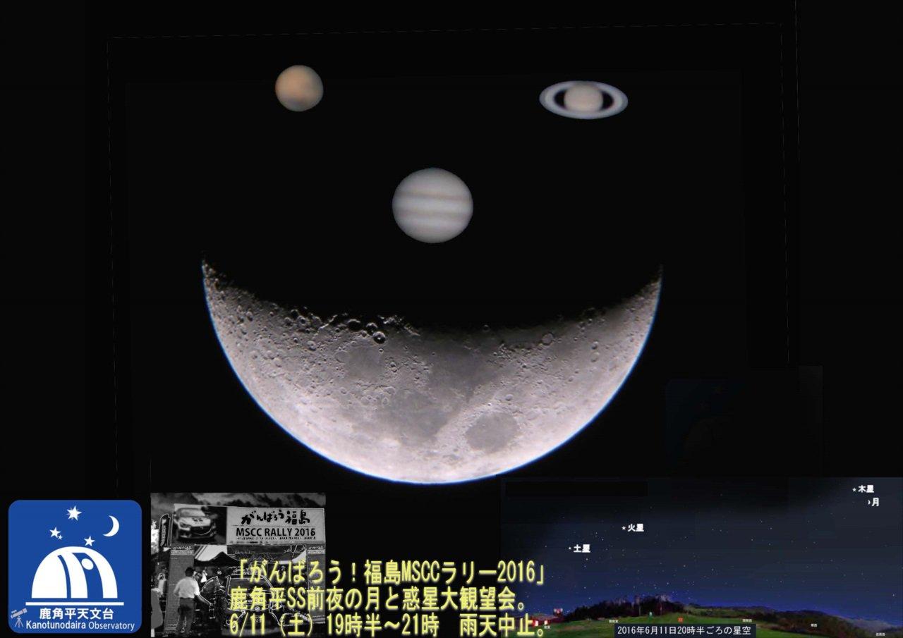 「がんばろう!福島MSCCラリー2016」鹿角平SS観望会