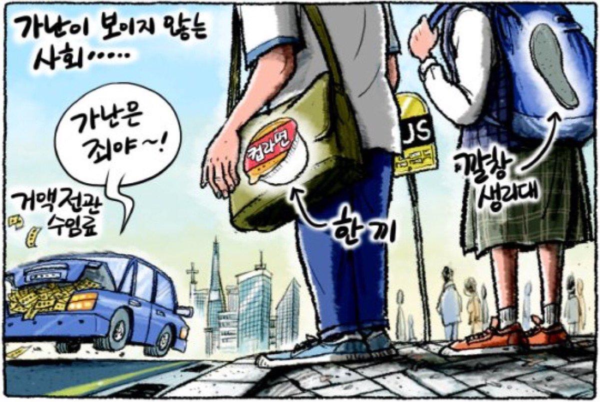 5월31일 한겨레 그림판 : https://t.co/gKV8Hp9PWF