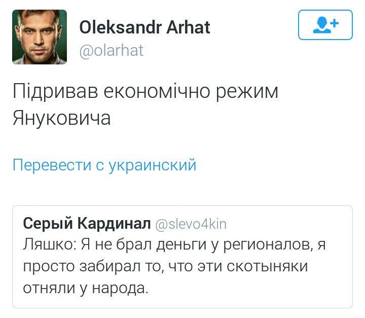 Радикальная партия блокирует парламентскую трибуну с требованием создать комиссию по офшорам, - Ляшко - Цензор.НЕТ 4124
