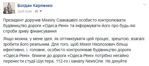 """""""Наша команда способна многое сделать"""", - Порошенко поручил Саакашвили взять под личный контроль строительство дороги """"Одесса-Рени"""" - Цензор.НЕТ 8848"""