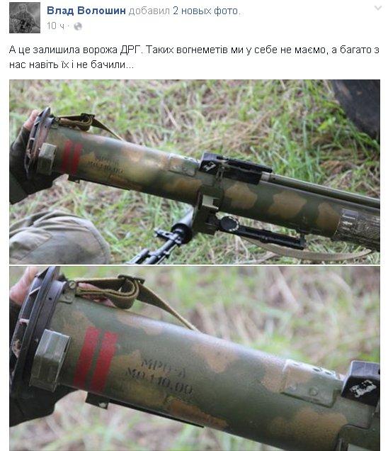За минувшие сутки боевики 21 раз обстреляли опорные пункты сил АТО. В ходе боя был захвачен современный российский огнемет, - штаб - Цензор.НЕТ 8474