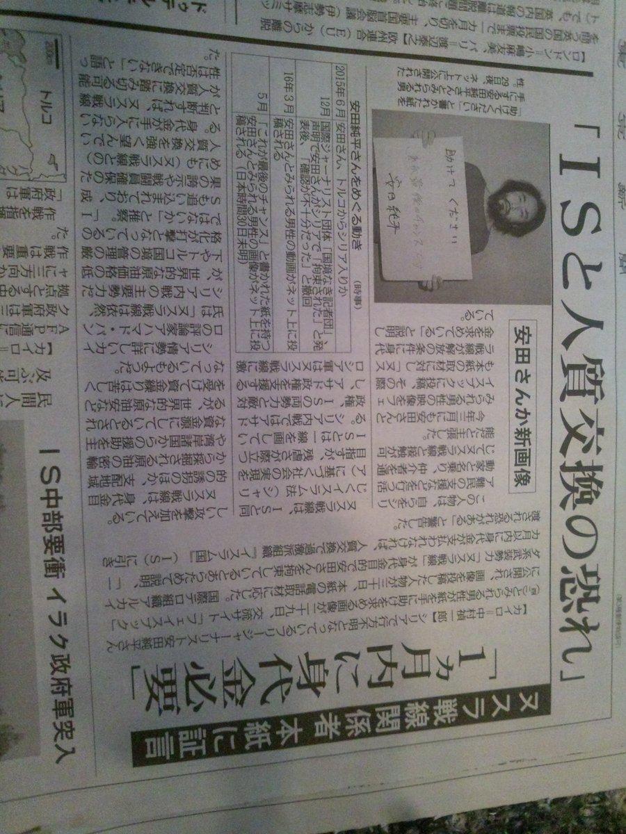 安田純平さん か 新画像「ISと人質交換の恐れ」 ヌスラ戦線 関係者 本紙に証言 「1か月内に身代金必要」pic.twitter .com/a9gs5OGZFK