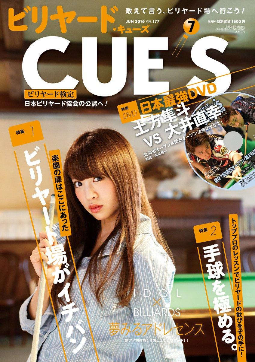 『CUE'S』7月号は6月3日(金)発売! 今号の表紙は「夢みるアドレセンス」の志田友美さんです - トップニュース - ビリヤードウェブCUE'S | ビリヤード総合情報サイト https://t.co/eIvGoWx4A3 https://t.co/cXiqXbmweY
