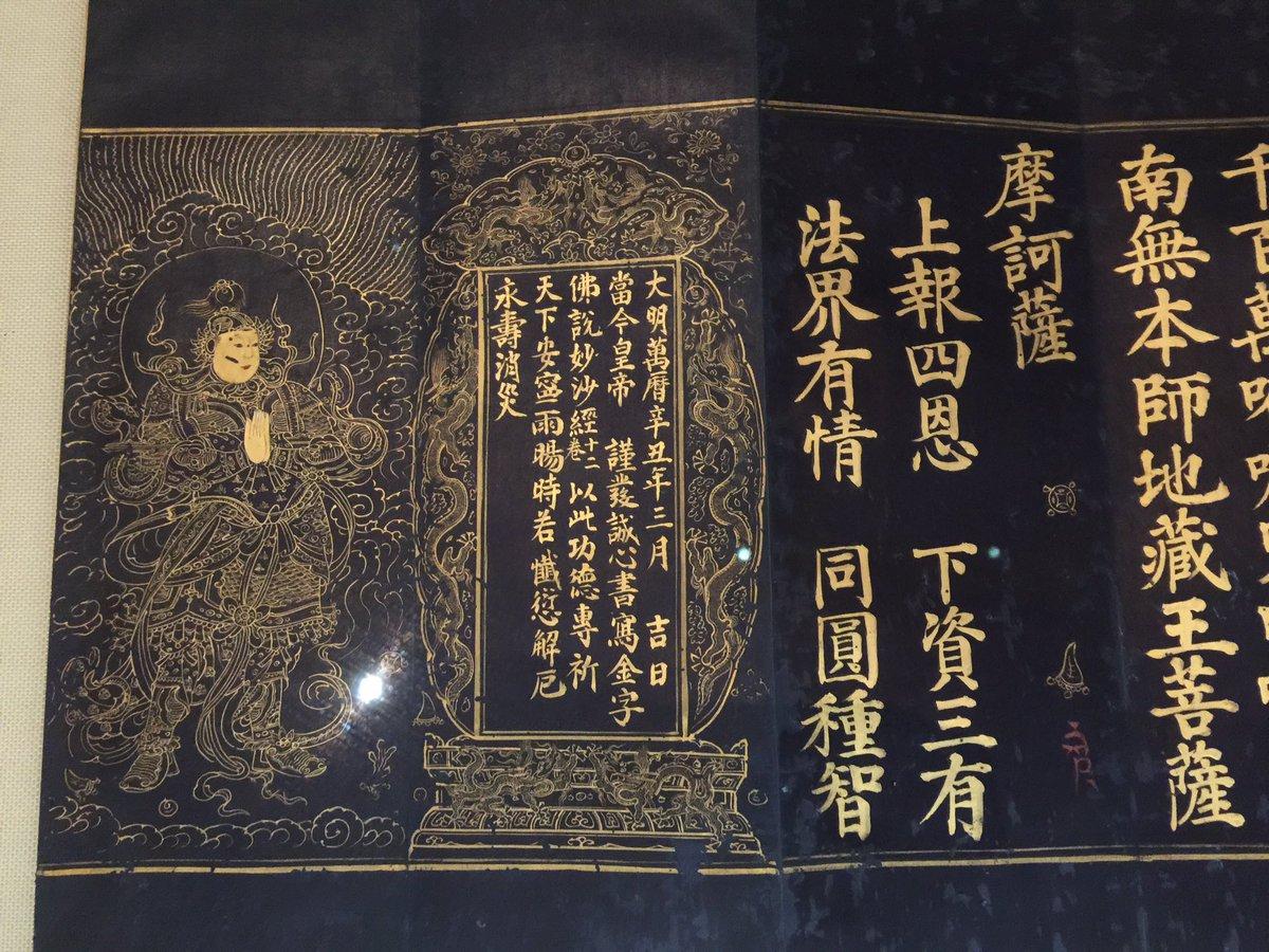 "mantrapri on Twitter: ""東京国立博物館東洋館なう。今書画のコーナー ..."