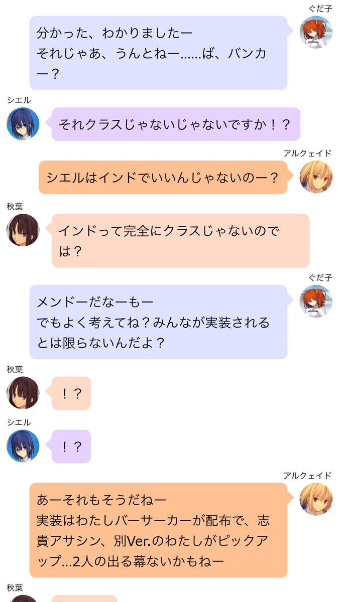 【FGO】アルク「次はきっと月姫とコラボだよねっ!私のクラスは何?」ぐだ子「バーサーカー」【LINE風SS】
