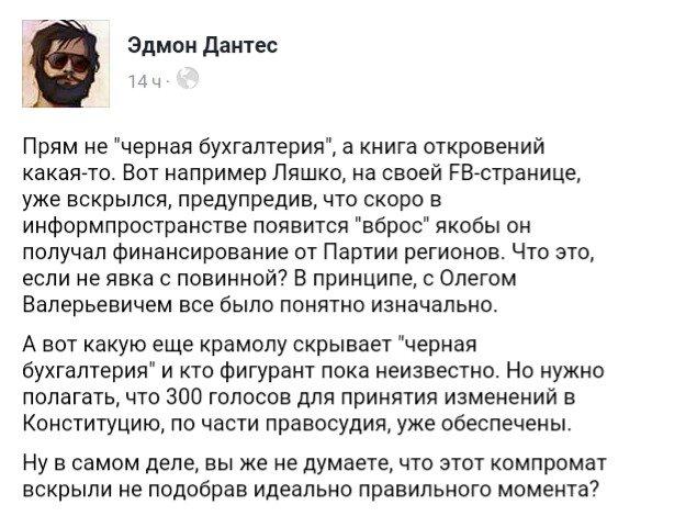 Радикальная партия блокирует парламентскую трибуну с требованием создать комиссию по офшорам, - Ляшко - Цензор.НЕТ 8690